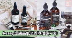 網購Aesop護膚品低至香港價錢77折+免費直送香港/澳門