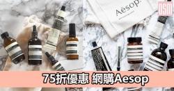 網購Aesop 75折優惠+免費直送香港/澳門