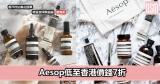 Aesop低至香港價錢7折+免費直送香港/澳門