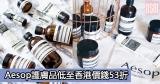 網購Aesop護膚品低至香港價錢53折+免費直送香港/澳門