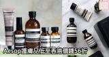 網購Aesop護膚品低至香港價錢56折+免費直送香港/澳門