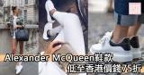 Alexander McQueen鞋款低至香港價錢75折+直運香港/澳門