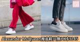 網購Alexander McQueen厚底鞋只售HK$3,245+直運香港/澳門
