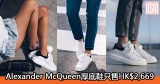 網購Alexander McQueen厚底鞋低至HK$2,669+免費直運香港/澳門