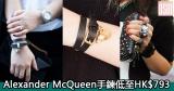 網購Alexander McQueen手鍊低至HK$793+免費(限時)直運香港/澳門