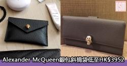 網購Alexander McQueen銀包斜揹袋低至HK$3952+免費直送香港/澳門