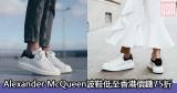 網購Alexander McQueen波鞋低至香港價錢75折+免費直運香港/澳門