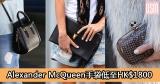 網購Alexander McQueen手袋低至HK$1800+直運香港/澳門