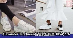 網購Alexander McQueen新色波鞋低至HK$4,216+免費直運香港/澳門