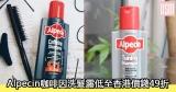 網購Alpecin咖啡因洗髮露低至香港價錢49折+免費直送香港/澳門