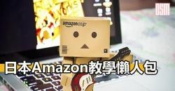 日本Amazon教學懶人包