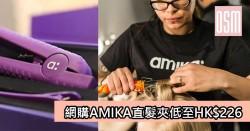 網購AMIKA直髮夾低至HK$226+直運香港/澳門