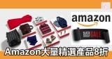 美國Amazon Black Friday 大量精選產品8折+需轉運香港/澳門