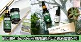 網購紐西蘭Antipodes有機護膚品低至香港價錢57折+免費直送香港/澳門