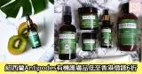 網購紐西蘭Antipodes有機護膚品低至香港價錢6折+免費直送香港/澳門