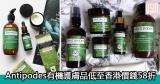 網購紐西蘭Antipodes有機護膚品低至香港價錢58折+免費直送香港/澳門