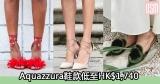 網購Aquazzura鞋款低至HK$1,740+免費直運香港/澳門