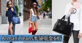 Armani Jean手袋低至6折+直運香港/澳門