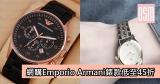 網購Emporio Armani手錶全線低至45折+免費直運香港/澳門