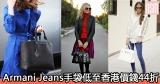 Armani Jeans手袋低至香港價錢44折+直運香港/澳門