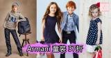 Armani 童裝 37折+(限時)免費直送香港/(需運費)寄澳門