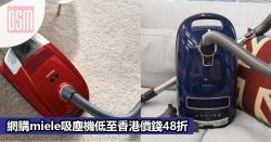網購miele吸塵機低至香港價錢48折+直運香港/澳門
