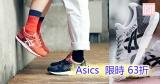 Asics  限時63折+免費直送香港/澳門(最後1日)