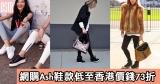 網購Ash鞋款低至香港價錢73折+免費直運香港/澳門