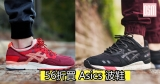 56折買 Asics 波鞋+免費直運香港/澳門