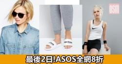 最後2日!ASOS全網8折+免費直運香港/澳門