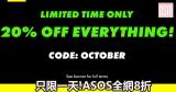 只限一天!ASOS全網8折+免費直運香港/澳門