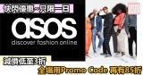ASOS減價低至3折 全場用Promo Code 再有85折
