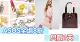 ASOS全場8折+免費直送香港(只限1天)
