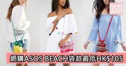網購ASOS BEACH袋款低至HK$105+免費直運香港/澳門