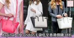 網購Aspinal of London手袋低至香港價錢38折+免費直運香港/澳門