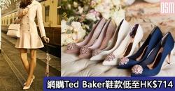 網購Ted Baker鞋款低至HK$714+免運費直送香港/澳門