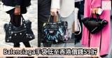 網購Balenciaga手袋低至香港價錢59折+免費直運香港/澳門