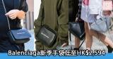 網購Balenciaga新季手袋低至HK$2,594+直運香港/澳門
