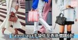 網購Balenciaga手袋低至香港價錢6折+直運香港/澳門