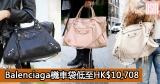 網購Balenciaga機車袋低至HK$10,708+(限時)免費直運香港/澳門