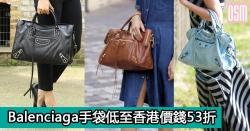 網購Balenciaga手袋低至香港價錢53折+(限時)免費直運香港/澳門
