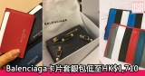 網購Balenciaga卡片套銀包低至HK$1,710+(限時)免費直運香港/澳門