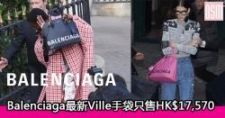 網購Balenciaga最新Ville手袋只售HK$17,570+免費直運香港/澳門