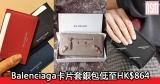 網購Balenciaga卡片套銀包低至HK$864+免費直運香港/澳門