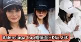 網購Balenciaga Cap帽低至HK$2,250+免費直運香港/澳門