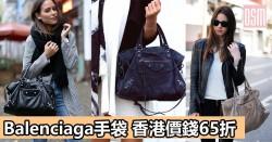 Balenciaga手袋低至香港價錢65折+直運香港/澳門
