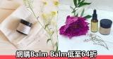 網購Balm Balm護膚產品低至64折+免費直運香港/澳門