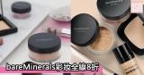 網購bareMinerals彩妝全線8折+免費直運香港/澳門