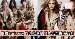 網購Burberry乾濕褸 頸巾低至香港價65折+直運香港/澳門