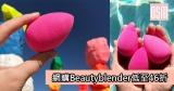 網購Beauty Blender低至46折+直運香港/澳門